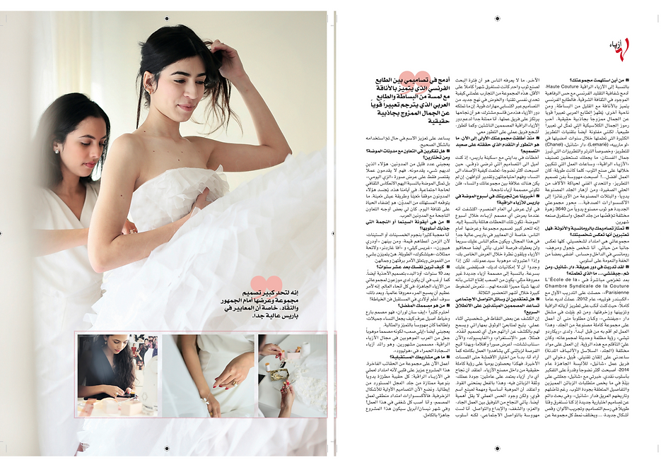 Article about Sakina Paris in Laha Magazine