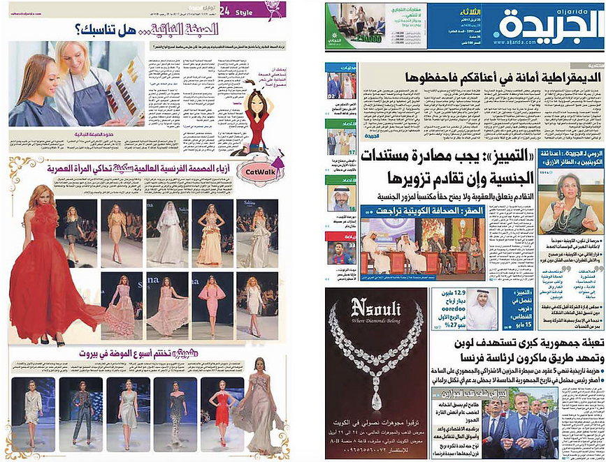 Article about Sakina Paris in Al Jarida