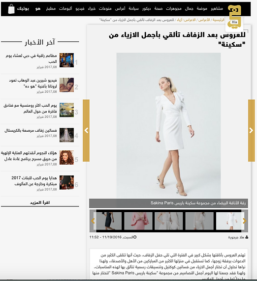 Hia Magazine article about Sakina Paris