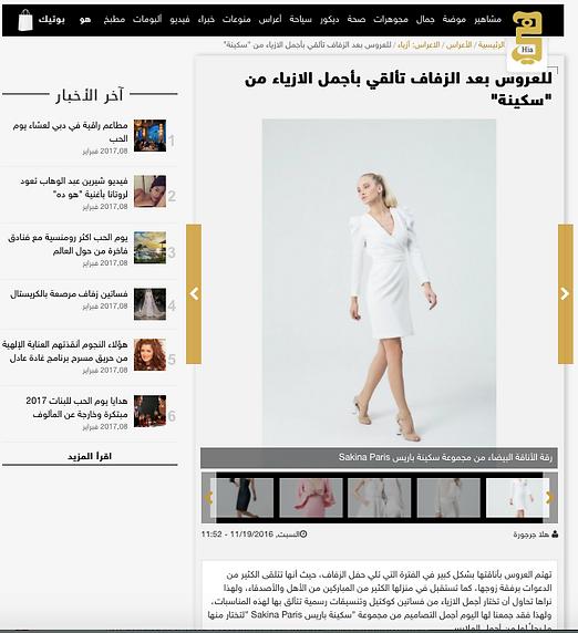 Hia Magazine article about Sakina Paris