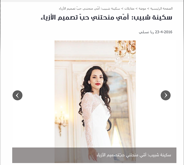 Article Gheir about Sakina Paris