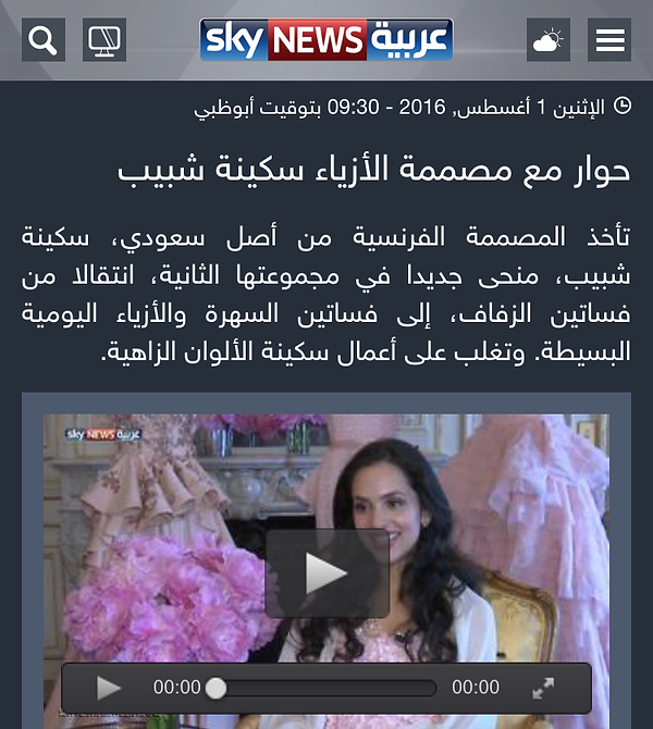 Skynews arabia article about Sakina Paris