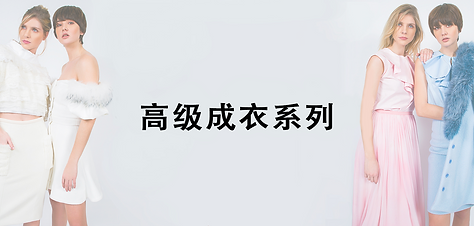 Buy - 高级成衣系列.png