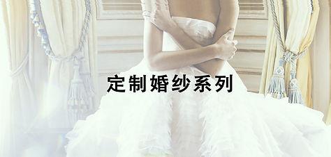 Buy - 婚纱系列.jpg