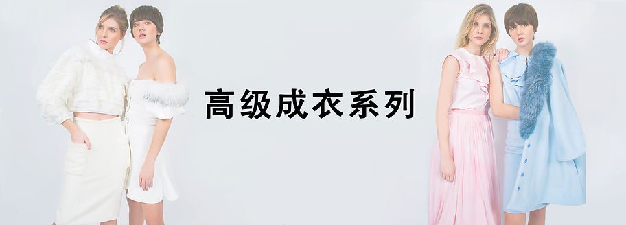 Buy - 高级成衣系列.jpg
