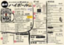 THE SHOJIMARUドリンクメニュー191001.jpg