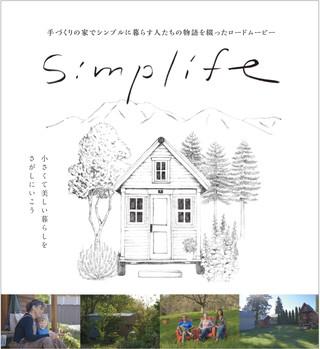 『Simplife』上映会& あっ!と驚くカンタン「おから味噌」作りワークショップ