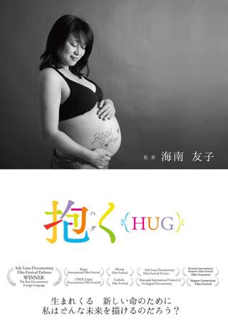 『抱く{HUG}』上映会