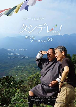 幸せの国ブータン『タシデレ!』上映会と旅の報告会
