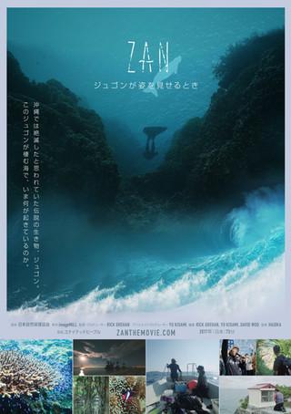 『ZAN ジュゴンが姿を見せるとき』上映会