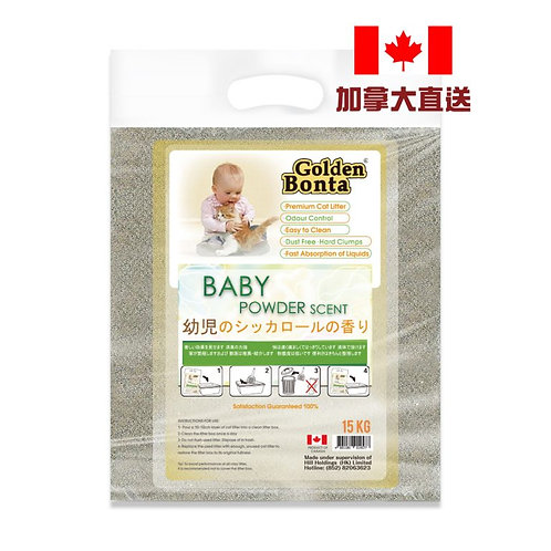 Golden Bonta貓砂Baby Powder Scent 爽身粉配方貓砂15kg (特)