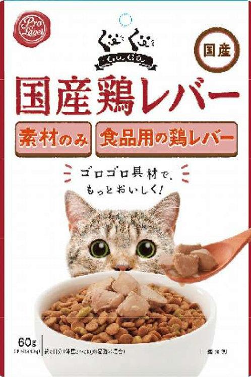 日本「日の味」SMACK-GUGU 貓小食 鮮嫩雞肝湯包60g