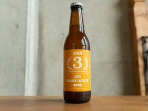 お仕事情報 | 3nd HAZY JUICE クラフトビール |兵庫県加古川市