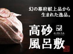 a.m.ta. 高砂染