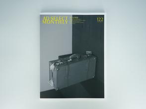 月刊アドセレクト Vol.122  企業広告・CI・ロゴマーク・キャラクター特集に掲載されました。