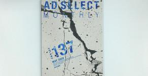 月刊アドセレクト Vol.137 会社・学校案内特集特集に掲載されました。