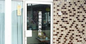 加古川市上荘町国包地区の地場産業