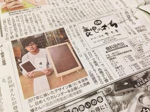 神戸新聞 朝刊 東播磨欄 12/8分