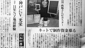 読売新聞 朝刊 播磨姫路欄 12/18分
