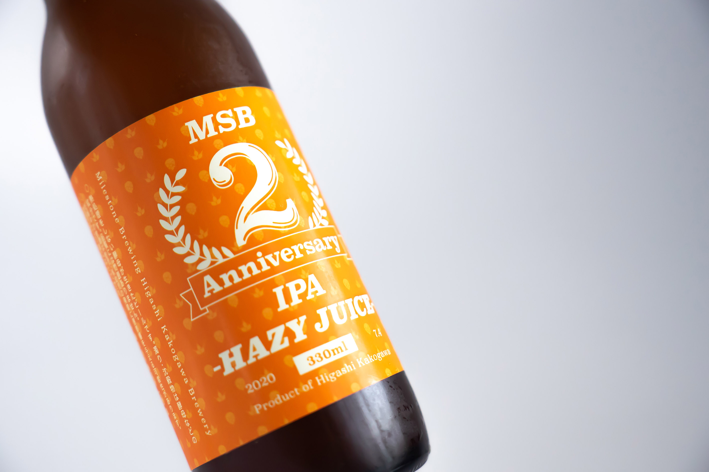Milestone Brewing 東加古川醸造所様
