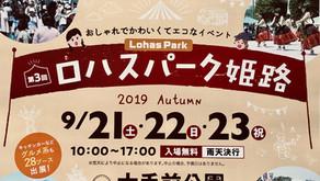【イベント出店情報】ロハスパーク姫路
