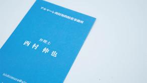 【お仕事情報】アルマーレ西村知的財産事務所様 VI 兵庫県神戸市