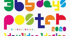 【365日ポスター展  8/18〜8/25 開催のお知らせ】
