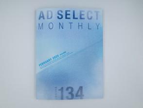月刊アドセレクト Vol.134 ブランディング特集に掲載されました。