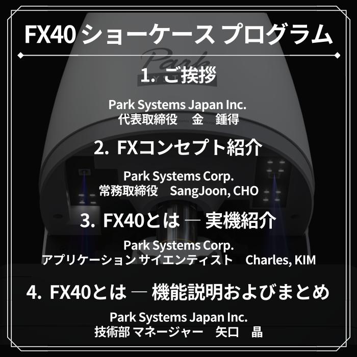 FX-Showcase-Agenda-001 (1).png
