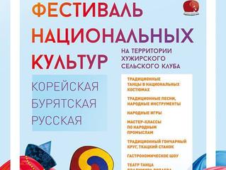 Ольхонский фестиваль национальных культур