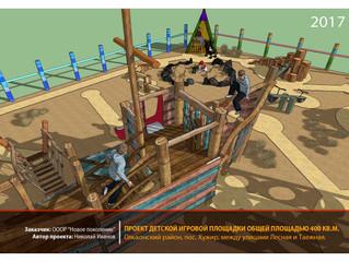 Проект: Детская площадка