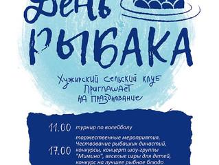 """Фестиваль """"День рыбака"""""""