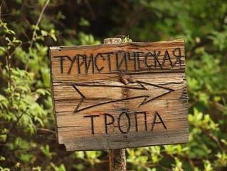 """Пешеходная тропа """"Сарайское кольцо"""""""