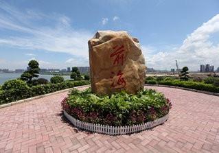첸하이(前海) '선 실시 선 시범(先行先試)'으로 중국개방의 기회 발굴