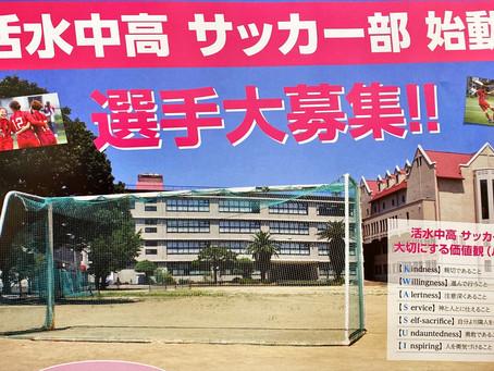 活水高校 説明会に行ってきました!