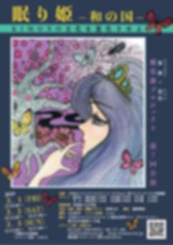 眠り姫_和の国A4_new03_ol.jpg