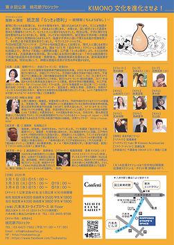 らっきょ徳利チラシ1.8.1_outline-02.jpg