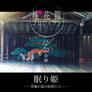代々木能舞台