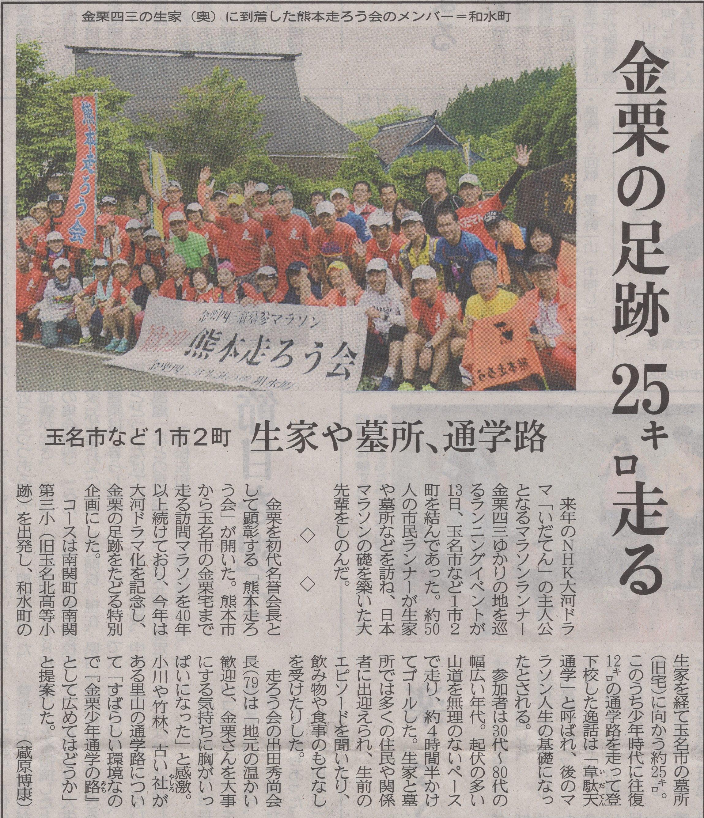 2018年5月14日熊本日日新聞朝刊