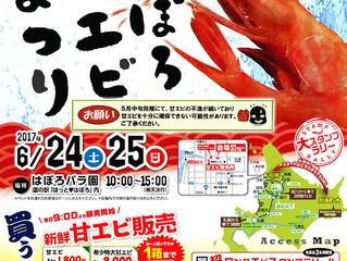 羽幌甘えびまつり2017
