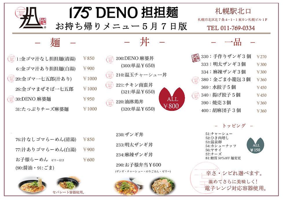 北口店テイクアウトメニュー0721.jpg
