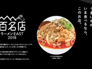 食べログラーメン百名店 2年連続受賞