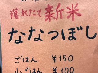 【〜農家直送〜新米ななつぼし】提供中のお知らせ