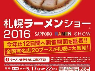 札幌ラーメンショー2016参加決定!!