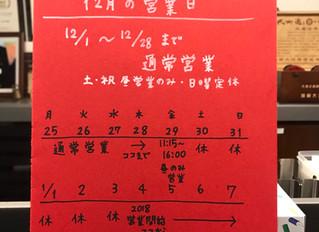 【175°DENO本店より年末年始のお知らせ】