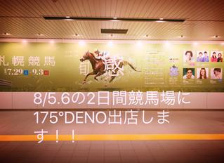 札幌競馬場のイベントに参加します。