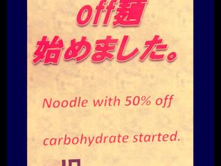 【本店先行販売】糖質50%OFF麺販売開始のお知らせ
