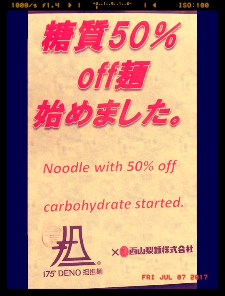 糖質50%OFF麺