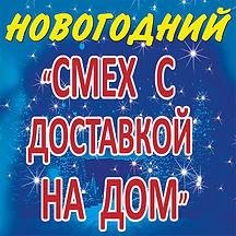СмехСдоставкойГЛАВНАЯ-1.jpg