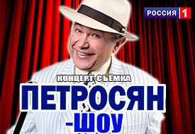 петросян-шоу 275х190 1.jpg